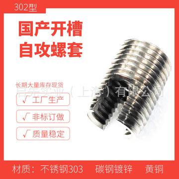 大量批发302开一字槽不锈钢自攻螺套 国产自攻螺套