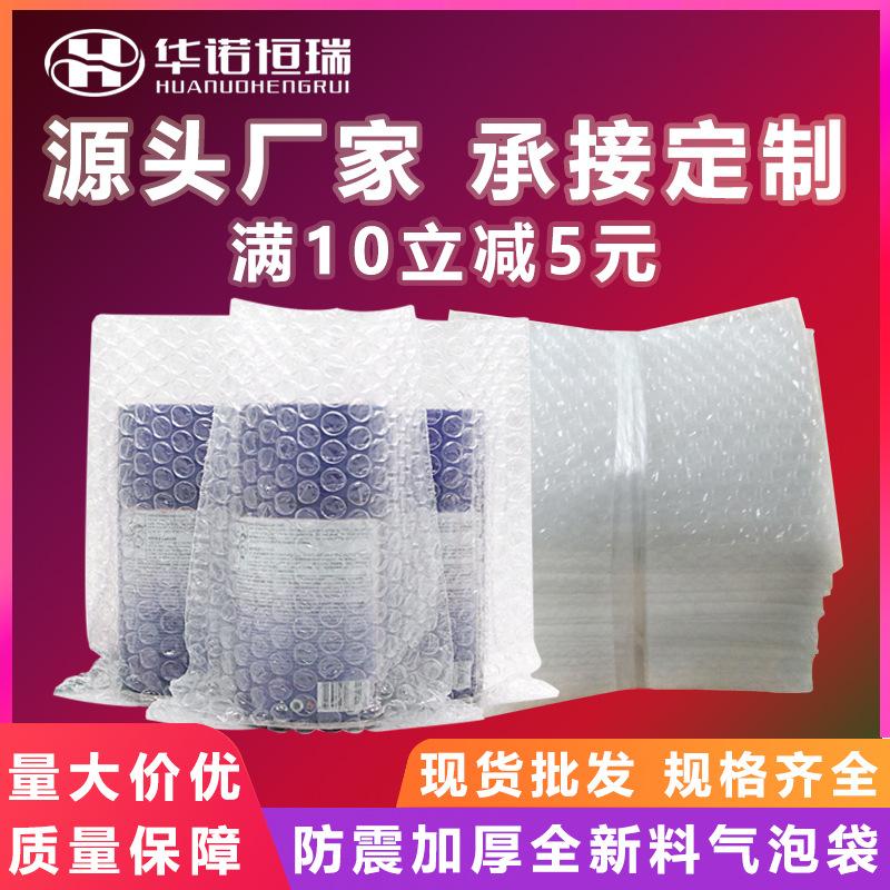 防震氣泡袋定做防壓大小號汽泡袋雙面加厚快遞打包泡沫袋氣墊批發