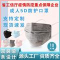 厂家直供现货彩色一次性3层民用成人KN90口罩含熔喷双鼻梁条批发