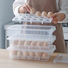 日本天马株式会社食品收纳盒鸡蛋厨房冰箱保鲜盒透明塑料储物带盖