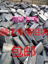 融化浇筑专用铅条纯软铅块电解铅锭铅块硬铅配重锡锭锡块