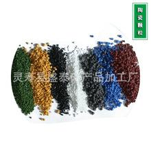 彩砂陶瓷颗粒 颜色多 新型路面材料 沥青透水路面防滑陶瓷颗粒