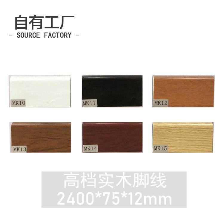 高档实木烤漆地板踢脚线墙角线地脚线板地板配件环保防水抗变形
