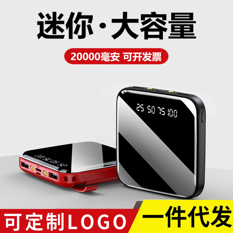 Wholesale mini large capacity power bank 20000mAh full mirror digital display mobile power gift custom LOGO-Alibaba