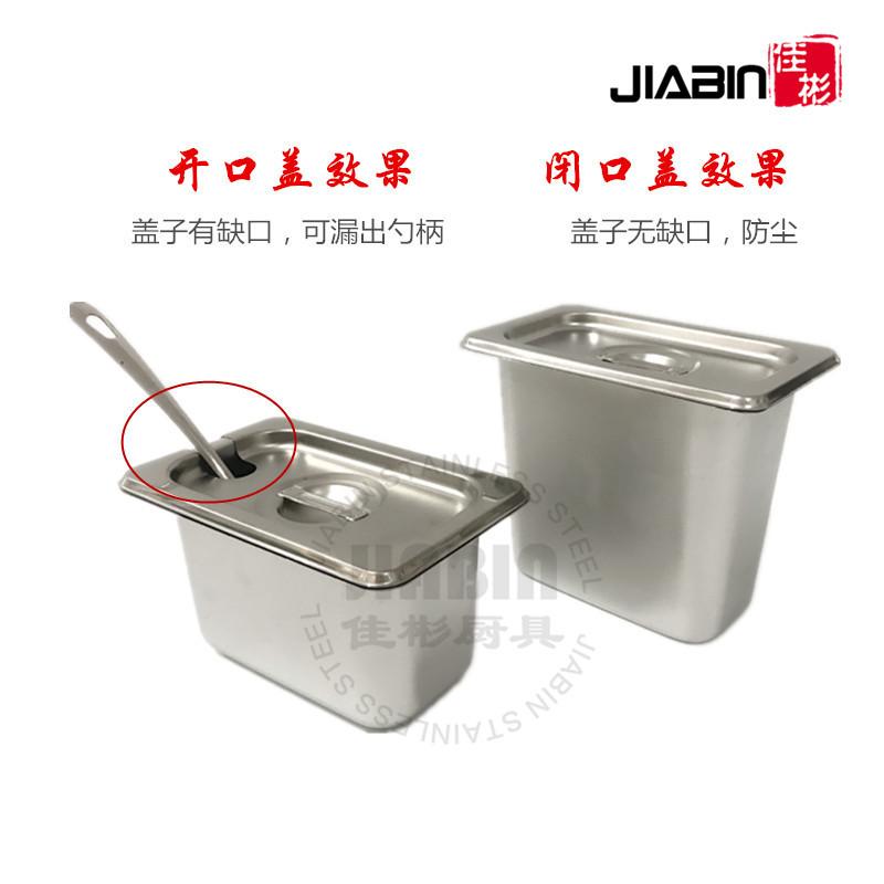 奶茶粉果酱盒 1/9不锈钢份数盆  带盖方盒 调味料盒装奶茶店专用