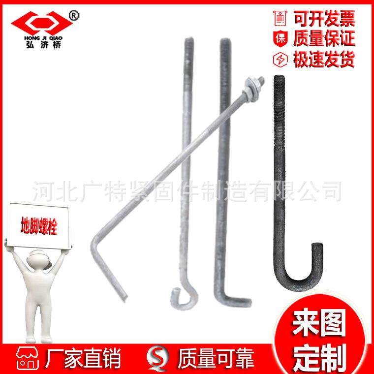 广特地脚螺栓  地脚丝 高强度异型地脚螺栓    高强螺栓M28*380