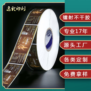 Light silver laser self-adhesive printing roll food bottle stickers custom light silver Asian silver trademark stickers label customization