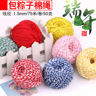Factory direct color 1.5mm wrapped rice dumpling thread, tied rice dumpling thread, environmentally friendly and safe food grade wrapped rice dumpling rope
