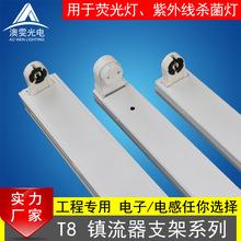 t8熒光燈支架 紫外線支架 消毒燈支架 36w40w紫外線殺菌燈支架