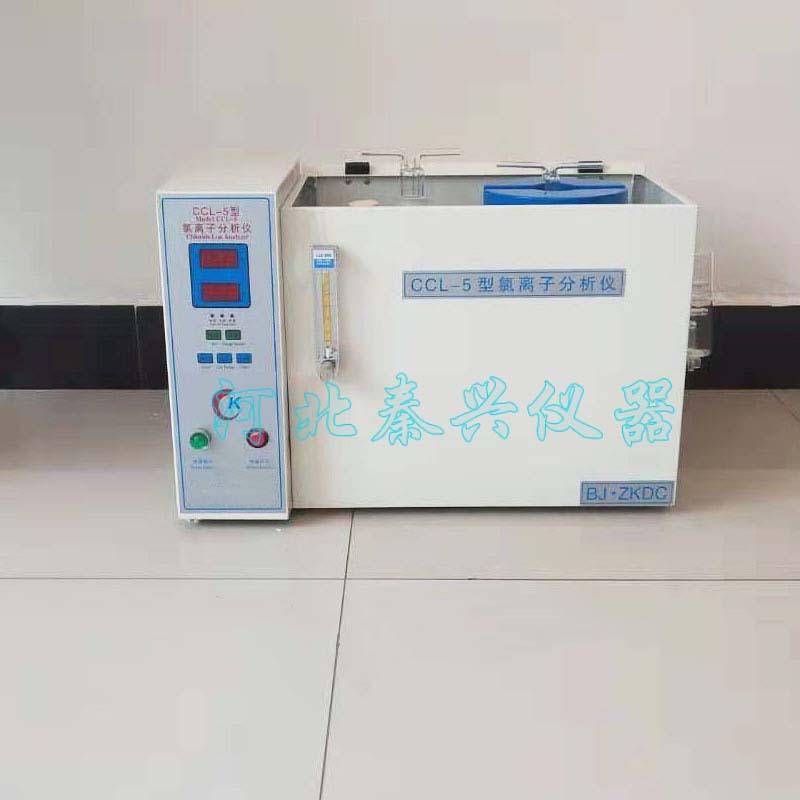 CCL-5型水泥黄砂氯离子含量快速测定仪 水分测定仪 含量分析仪