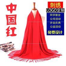 年会红围巾定制logo刺绣印字男女礼品大红色围巾活动同学会中国红