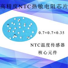 【原廠制造】高精度NTC熱敏電阻芯片  種類全 精度高 質量保證