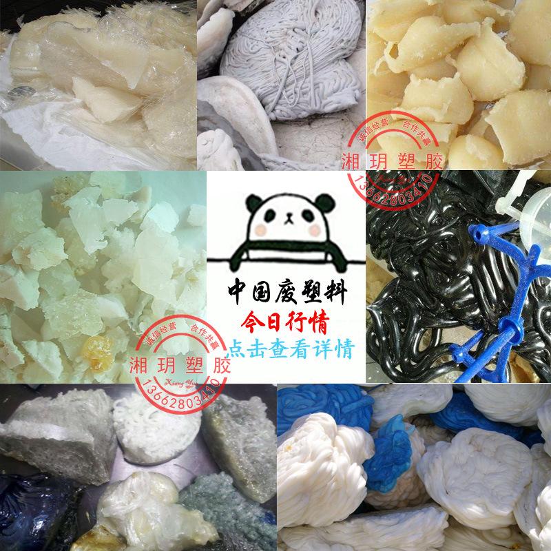 一次性塑料/塑料颗粒多少钱一吨/去水口/收废品站/深圳收废品