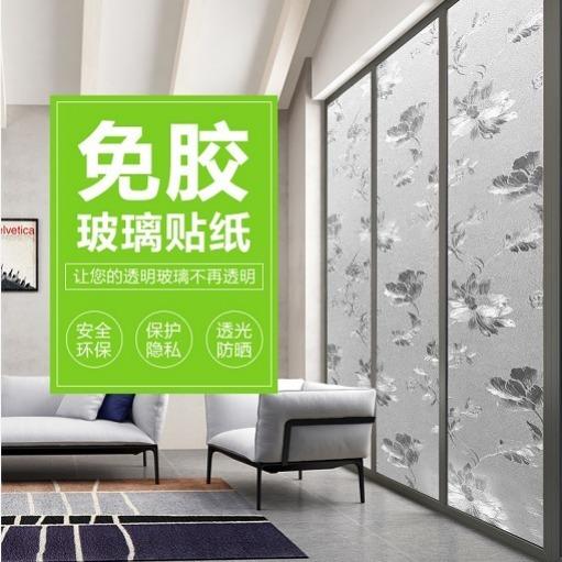 静电无胶玻璃膜3d装饰膜窗户贴纸玻璃纸磨砂遮阳隔热防晒窗户贴膜