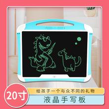 20寸儿童液晶手写板 lcd光能电子画板大尺寸高亮粗笔迹卡通写字板