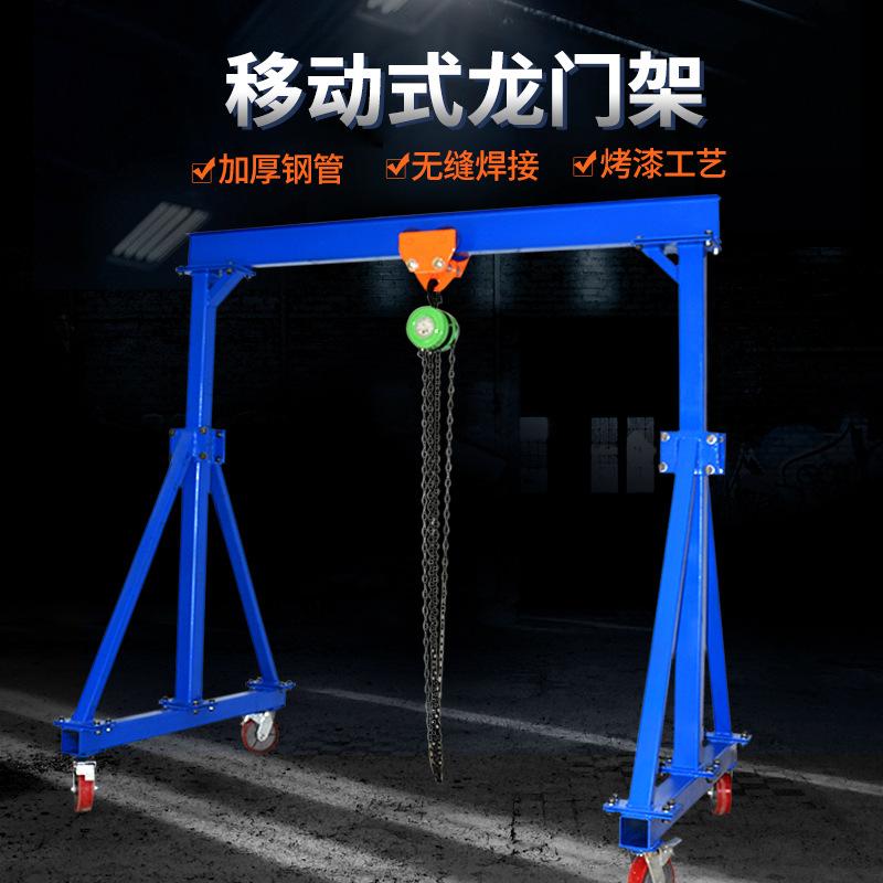 龙门吊架起重移动升降式电动可拆卸小型行车天车龙门吊简易龙门架