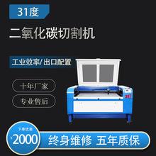 31度二氧化碳非金属切割机布料皮革玻璃亚克力打标机激光裁床机器