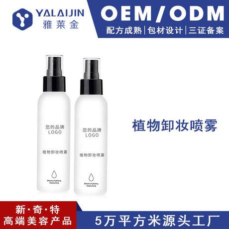网红爆品植物卸妆喷雾加工 广州化妆品代加工实力厂家
