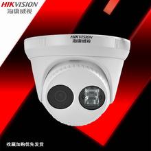 海康威视200万高清监控摄像机DS-2CD3325D-I网络半球摄像头