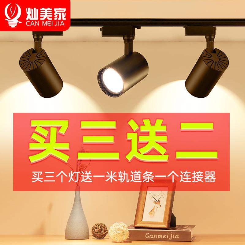 轨道灯led射灯 服装店明装轨道射灯 商业照明cob轨道吊灯导轨射灯