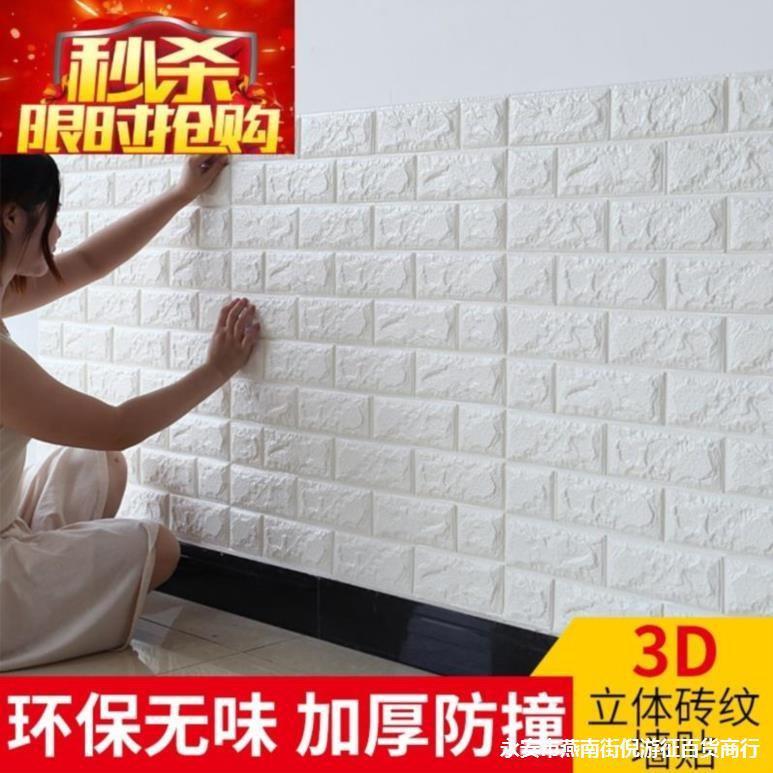 凹凸背景墙壁纸仿文化仿古砖砖泡沫贴仿砖创意墙贴纸会所时尚楼梯