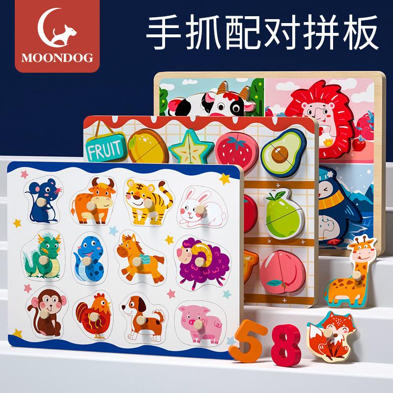 宝宝手抓板拼图积木幼儿童1岁2男孩女孩婴儿形状配对益智玩具早教