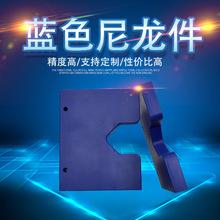 蓝色尼龙件加工不锈钢配件五金铝件定制广州加工自动数控配件定做
