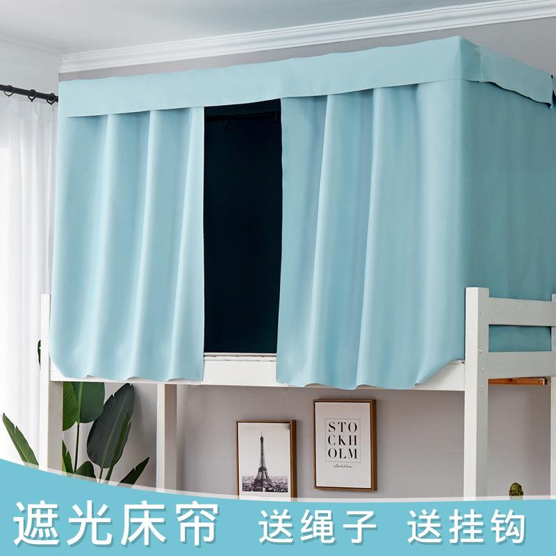 学生床帘遮光布上铺帘子寝室纯色物理加厚粉色公主床幔宿舍下铺女