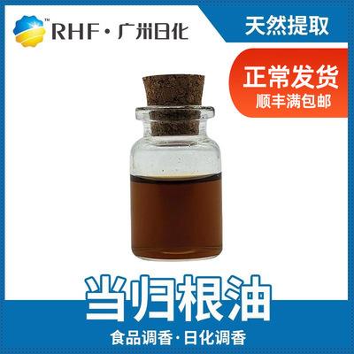 【厂价直销】当归根油 天然提取 8015-64-3 食品调香 | 烟用调香