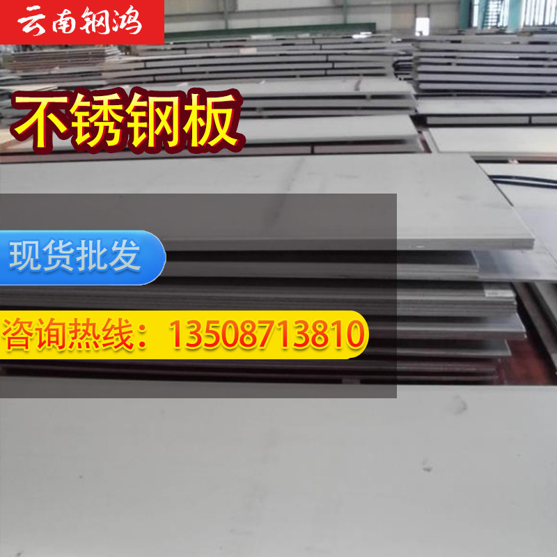 云南现货批发冷轧不锈钢板304 201 拉丝不锈钢板加工可定制切割