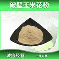 破壁玉米花粉 玉蜀黍花 水溶性 玉米花粉99% 一件可售 现货直销