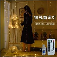 3*3M300LED窗帘灯串八功能USB遥控铜线节日婚庆冰条装饰铜丝灯