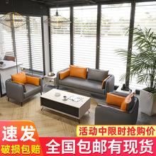 办公室沙发茶几组合套装简约现代接待室休息区会客商务沙发三人位