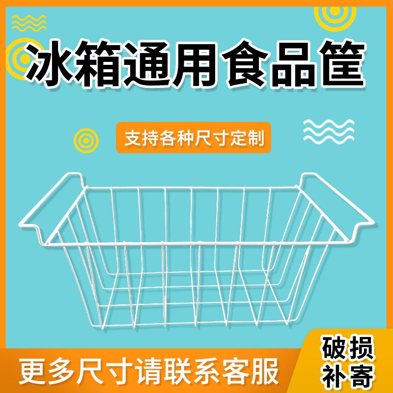 冷柜收纳筐水果筐子冰柜内置物架储物厨房不锈钢篮子冰箱挂架吊篮