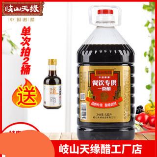 陕西岐山天缘餐饮一级醋4.85L包邮 凉皮凉菜臊子面饺子醋粮食发酵