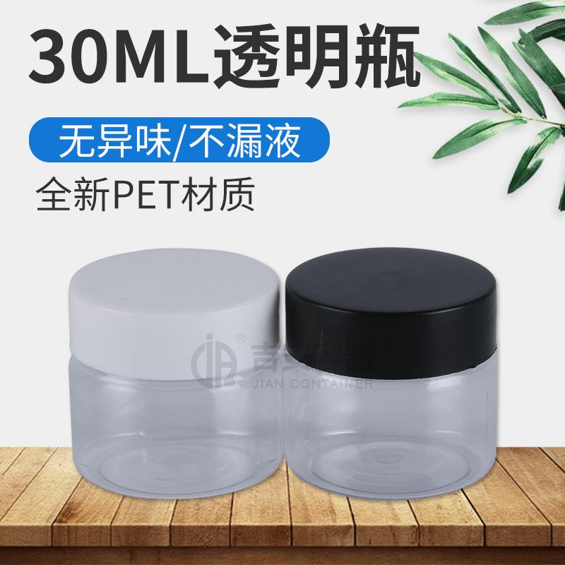 全新PET料 30G透明霜膏盒 30ML塑料瓶 厂家直销 价格优惠