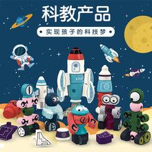 天利达儿童创意磁力片积木磁铁玩具 机器人变形合体DIY 礼品定制