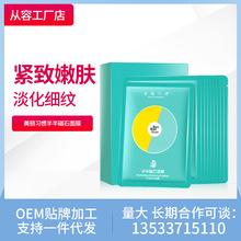 【国妆特证】磁石美白祛斑面膜贴10片装淡纹去纹紧致修护护肤套装