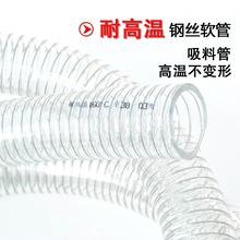 厂家直销 耐高温160度pvc透明钢丝软管 加厚耐磨耐温抽料吸料管