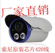 原裝索尼420線紅外50米 廠家直銷 陣列雙燈90紅外防水攝像機機