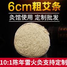 厂家批发艾条艾柱 定制 三年陈艾草 艾绒10:1桑皮纸艾条散装