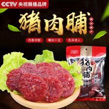 潮汕特产原味猪肉脯168g/208g 烘烤猪肉干休闲零食小吃手撕猪肉脯