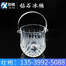 酒吧KTV專用亞克力鉆石冰桶 透明塑料冰塊桶 香檳啤酒桶 水晶冰桶