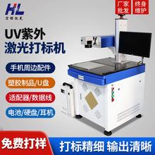 广州台式紫外激光打标机 屏蔽罩激光镭雕机 塑料耳机线激光镭射机