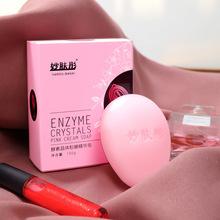 妙肤彤酵素晶体皂私密皂淡化黑色素手工皂除异味精华香皂一件代发