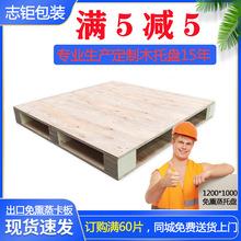 东莞供应出口专用免熏蒸木质托盘四向进插木栈板胶合木卡板厂家