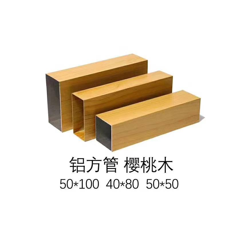 室内u型装饰铝方通 木纹弧形铝方通 天花吊顶铝合金方管定制