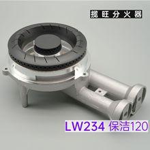 煤/燃气灶分火器 灶具配件(铜盖火盖) 保洁120炉头适用