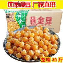 豌豆零食黃金豆油炸豌豆5斤裝香酥豆子餐前小吃整箱6包30斤裝商用