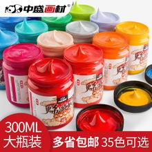 中盛画材300ml瓶装丙烯颜料防水丙烯墙绘涂鸦丙烯画diy手绘画颜料